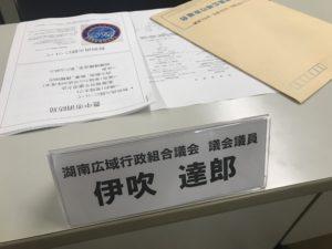 湖南広域行政組合議会7月臨時会